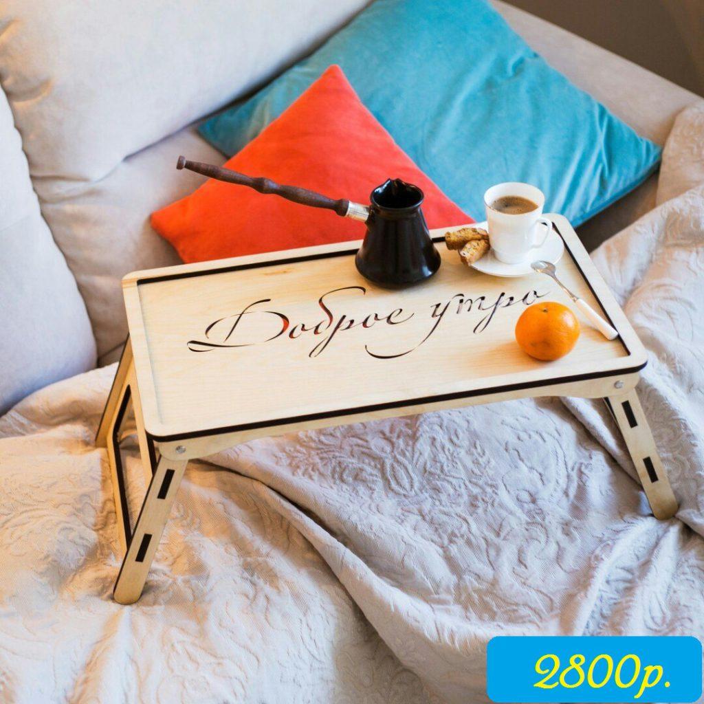 Подставка Доброе утро подарок любимой девушке завтрак в постель